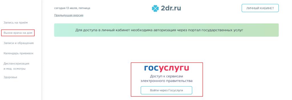 Кожвендиспансер белгород запись на прием электронная регистратура